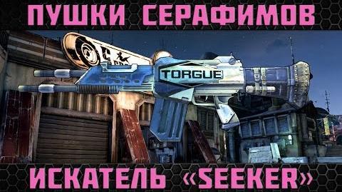 Borderlands 2 пушки серафимов - Искатель(Seeker)-0