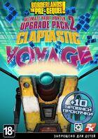 Величайший искатель Хранилища 2 - Claptastic Voyage