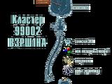Кластер 99002 В3РШ1НА