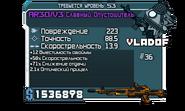 Без стихии фио AR30V3 Славный Опустошитель (53)