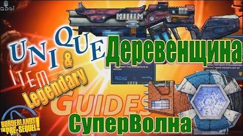 Borderlands tPS Деревенщина Boganella СуперВолна SuperNova Unique Legendary item guide Save