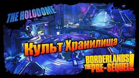 Borderlands The Pre Sequel Культ Хранилища - Холо-купол (2 из 2)