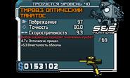 Без стихии ора TMP88.3 Оптический Танатос (40)