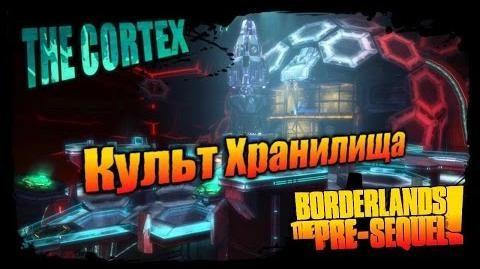 Borderlands The Pre Sequel Культ Хранилища - Кора (1 из 1)