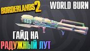 World Burn Гайд на Радужный Лут в Borderlands 2