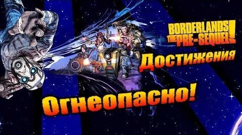 Borderlands The Pre Sequel Достижения - Огнеопасно!