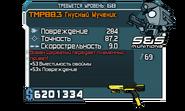Без стихии тем TMP88.3 Гнусный Мученик (68)