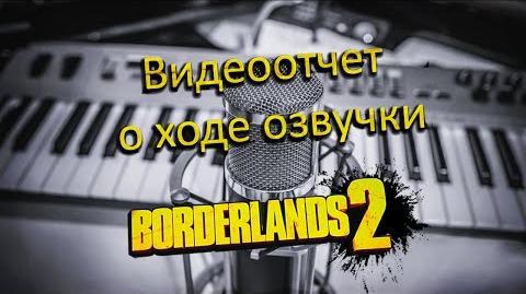 Borderlands 2 - Видеоотчет №1-0