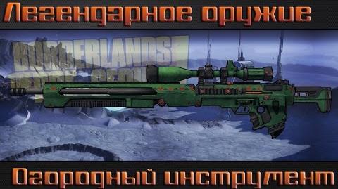 Borderlands The Pre Sequel I Огородный инструмент I Легендарное оружие