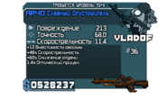 Без стихии син AR40 Славный Опустошитель (54)