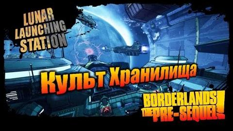 Borderlands The Pre Sequel Культ Хранилища - Лунная станция запуска (3 из 3)