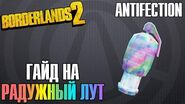 Antifection Гайд на Радужный Лут в Borderlands 2
