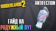 Antifection Гайд на Радужный Лут в Borderlands 2