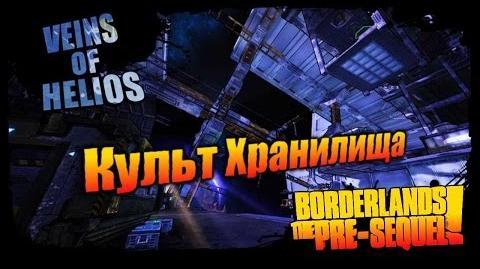 Borderlands The Pre Sequel Культ Хранилища - Вены Гелиоса (5 из 5)