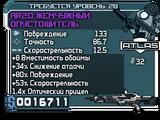 Опустошитель (штурмовая винтовка)