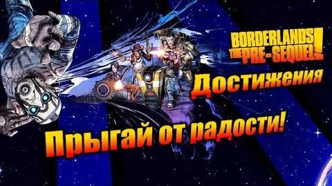 Borderlands The Pre Sequel Достижения - Прыгай от радости!