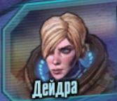 Дейдра