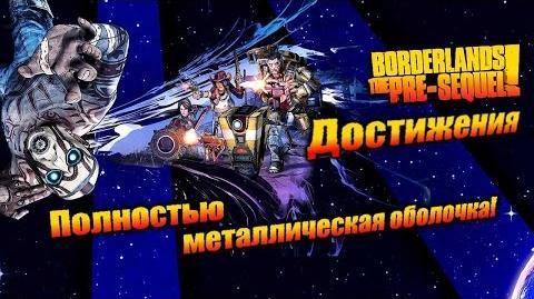 Borderlands The Pre Sequel Достижения - Полностью металлическая оболочка!