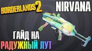 "Nirvana Гайд на Радужный Лут в Borderlands 2 (DLC ""Коммандер Лилит и Битва за убежище"")"""