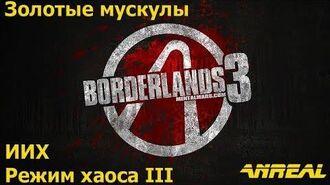 Квест - Золотые мускулы Borderlands 3 ИИХ режим хаоса 3