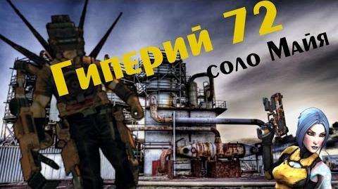 Borderlands 2 - UVHM Гиперий 72 уровень - Майя соло