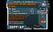 SPR1200 Дружелюбный Огонь