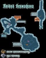 Логово Левиафана