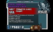 Фио Стрелок поддержки - Модификатор класса (55) 1