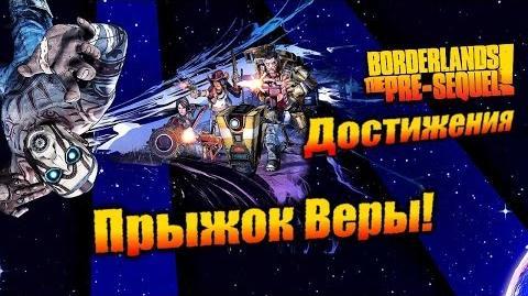 Borderlands The Pre Sequel Достижения - Прыжок Веры!