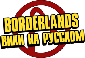 Borderlands1RuWikiaLogo