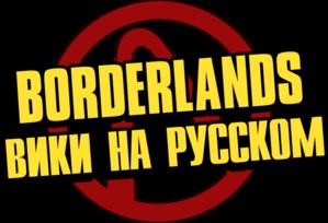 Borderlands1RuWikiaLogo