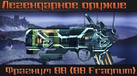 Borderlands The Pre Sequel I Фрагнум 88 I Легендарное оружие (60 FPS)