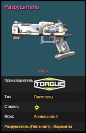 2016-01-25 13-05-06 Редактирование Разрушитель (Пистолет) - Borderlands Wiki - Wikia – Yandex