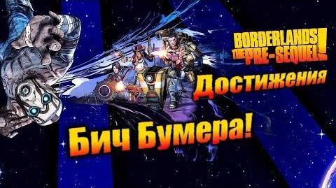 Borderlands The Pre Sequel Достижения - Бич Бумера!