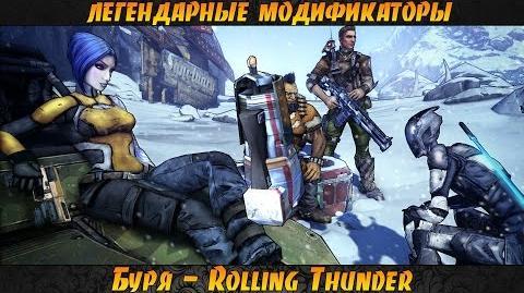 Borderlands 2 легендарные пушки - Буря(Rolling Thunder)