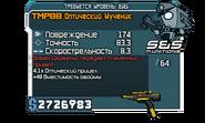 Без стихии ора TMP88 Оптический Мученик (66)