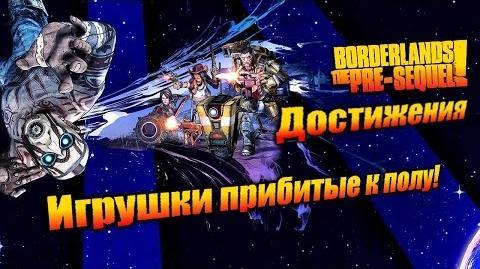 Borderlands The Pre Sequel Достижения - Игрушки прибитые к полу!