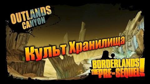 Borderlands The Pre Sequel Культ Хранилища - Каньон пустошей (3 из 3)