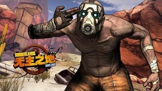 "Borderlands Online (CN) - ""Crazy"" test phase trailer"