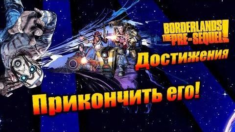 Borderlands The Pre Sequel Достижения - Прикончить его!