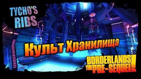 Borderlands The Pre Sequel Культ Хранилища - Ребра Тихо (2 из 2)