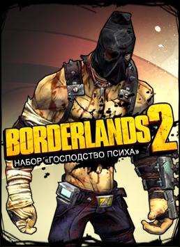 Borderlands 2: Psycho Dark Psyche Pack Download