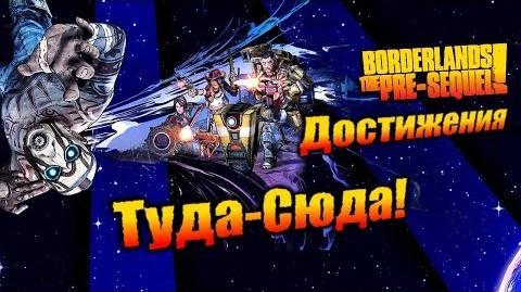 Borderlands The Pre Sequel Достижения - Туда-Сюда!