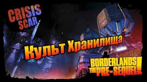 Borderlands The Pre Sequel Культ Хранилища - Пик кризиса (3 из 3)