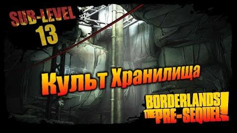 Borderlands The Pre Sequel Культ Хранилища - 13-й подуровень (1 из 1)