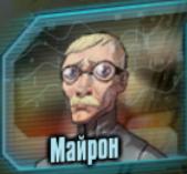 Майрон