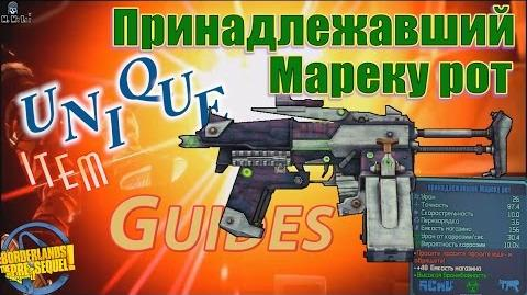 Borderlands the Pre Sequel Принадлежавший Мареку рот Mareks Mouth Unique item guides Save