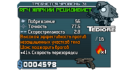 Огонь зел RF4 Жаркий Рецидивист (31)
