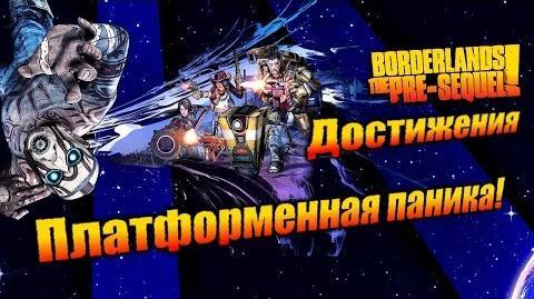 Borderlands The Pre Sequel Достижения - Платформенная паника!