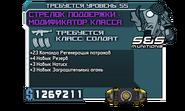 Фио Стрелок поддержки - Модификатор класса (55) 2